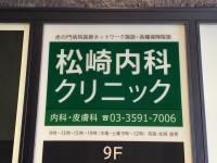 『ペルサ115』ビルの9階です。
